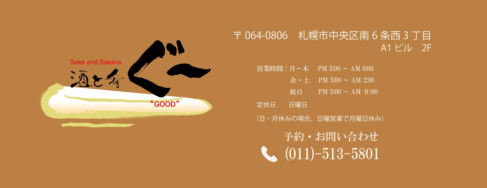 住所 札幌市中央区南6条西3丁目 A1ビル 2F 電話   (011)-552-3055 (※各種カード取扱)