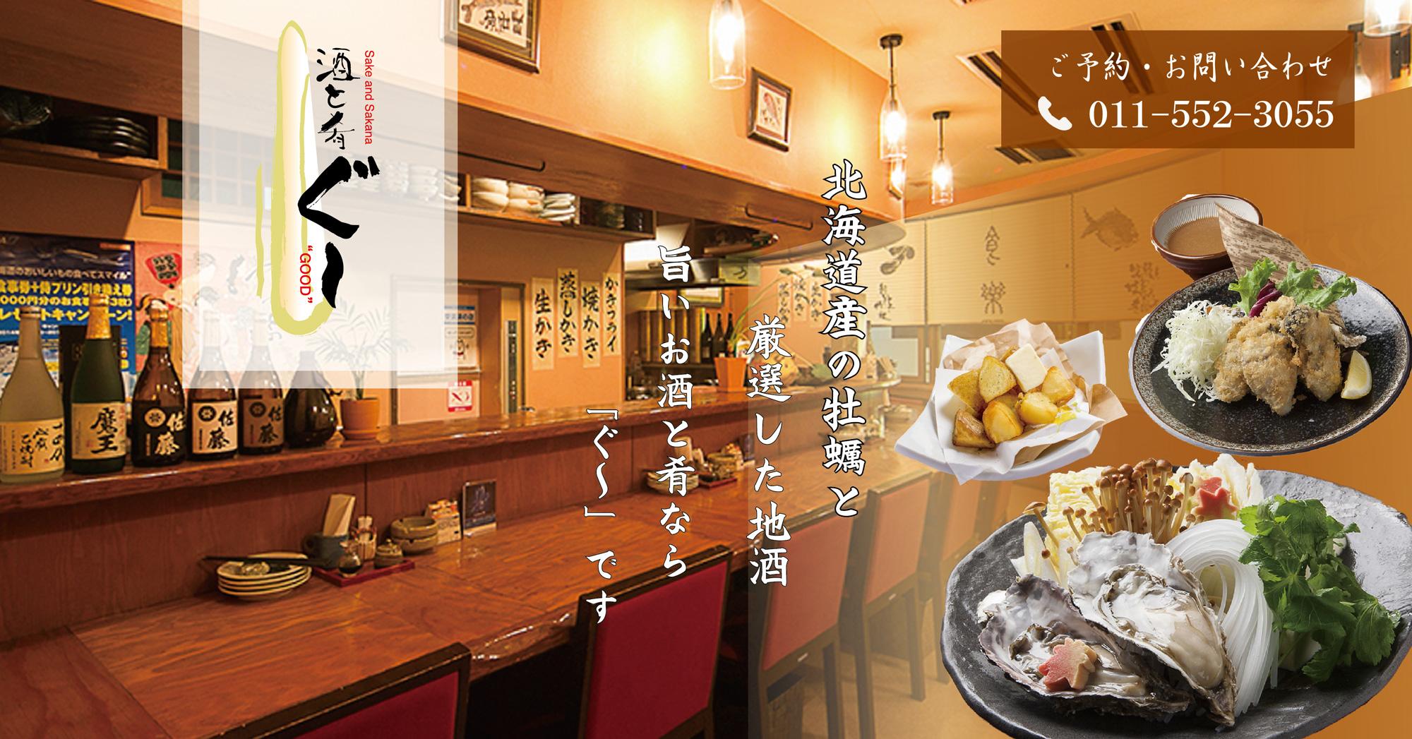 札幌すすきの(薄野)の居酒屋「 ぐ~ 」。自慢の牡蠣(かき)と定番から希少価値の高い地酒が売り。海鮮と大将拘りの料理を是非!