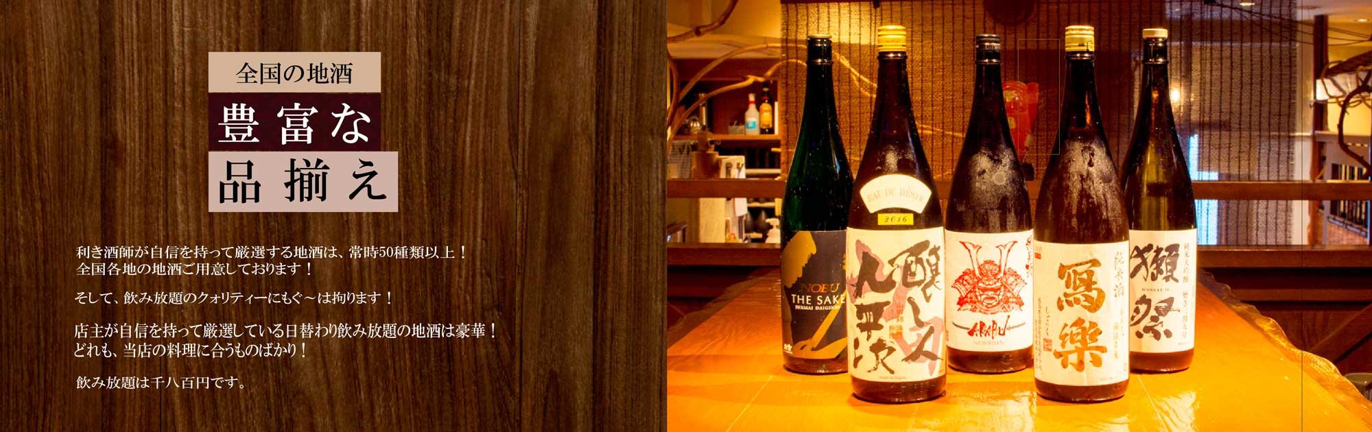 ■銘酒「十四代」「獺祭」「田酒」をご用意しております。『ぐ~』では「十四代」や「獺祭」など最高に贅沢な地酒をご用意しております。 特に口開けの一杯は、先着一名様のみに許された贅沢です。『ぐ~』の飲み放題は、とにかく「質」に拘り、常時30種類以上の「地酒」や女性にも人気の「果実酒」など、大変お得な内容となっております。 遅い時間のスタートやもう少しだけ飲みたい時にもぜひ「酒と肴 ぐ~」へ。